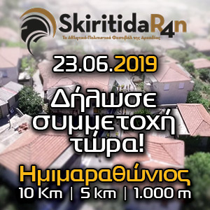 Skiritida Run 2019